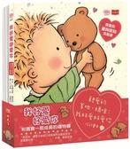 好愛好愛你套書:和寶寶一起成長的禮物書(我好愛好愛你 / 十隻腳趾頭)