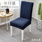 家用簡約椅子套彈力通用餐桌座椅套凳子套針織餐桌椅子套罩布藝 ys6415『毛菇小象』
