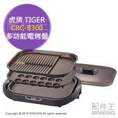 【配件王】日本代購 TIGER 虎牌 CRC-B300 多功能 電烤盤 電火鍋 烤肉爐 章魚燒