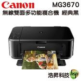 【上網登錄送400禮卷 隨貨送200禮卷】Canon PIXMA MG3670 無線多功能相片複合機