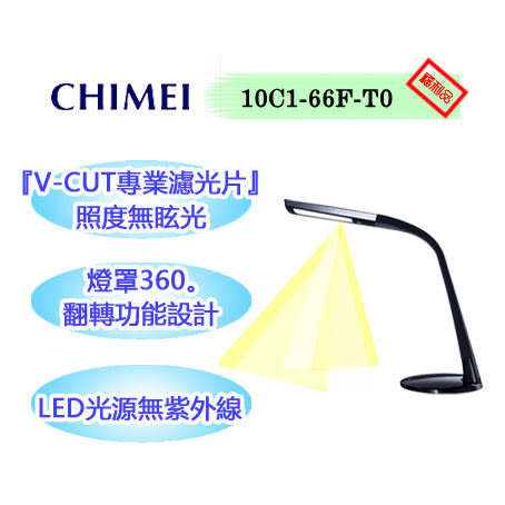 ◣免運特價◥ CHIMEI奇美 stylish LED 第三代檯燈10C1-66F-T0福利品優惠價$990