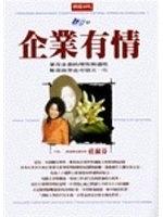 二手書博民逛書店 《企業有情》 R2Y ISBN:9571326798│莊淑芬