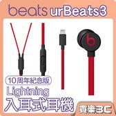 Beats urBeats3 入耳式耳機 Lightning 接頭,十周年紀念版 - 桀驁黑紅,分期0利率,APPLE公司貨