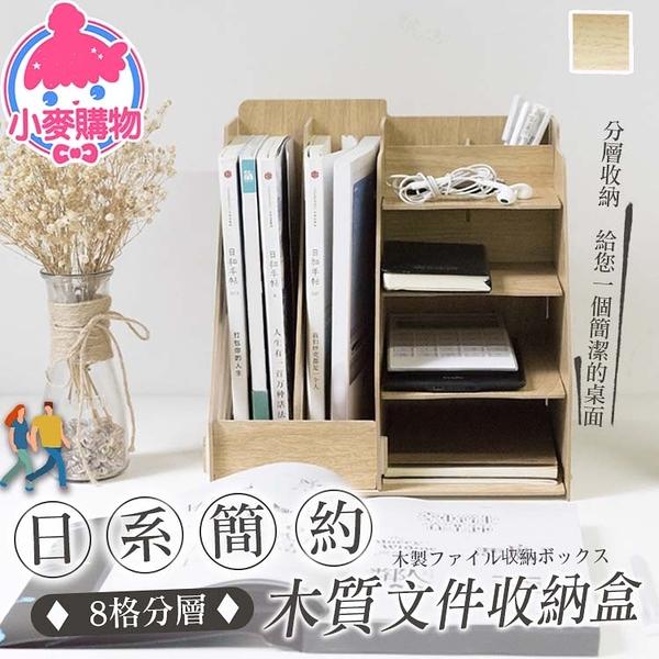 現貨 快速出貨【小麥購物】木質辦公文件收納盒 木質 辦公文件夾 收納盒 收納櫃 文件分類【C247】