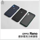 OPPO Reno 壓克力 手機殼 保護殼 軟邊 硬殼 二合一 全包覆 霧面背板 防指紋 簡約 素色 保護套