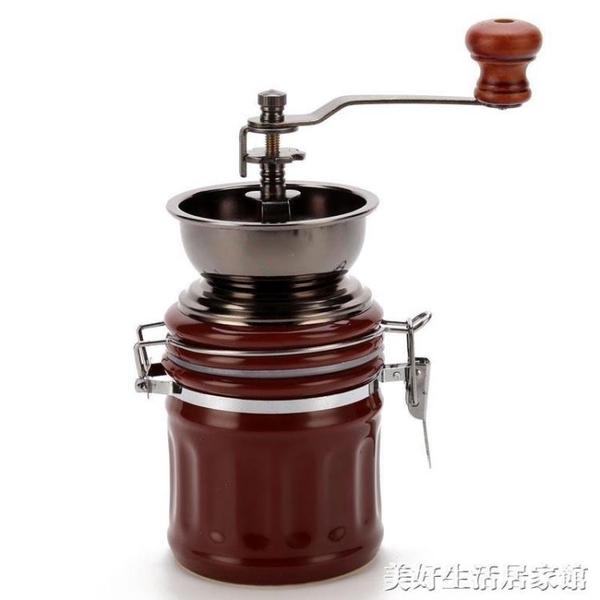 陶瓷罐手搖可水洗磨豆機 家用咖啡豆研磨機手動磨粉機小型粉碎機ATF 美好生活