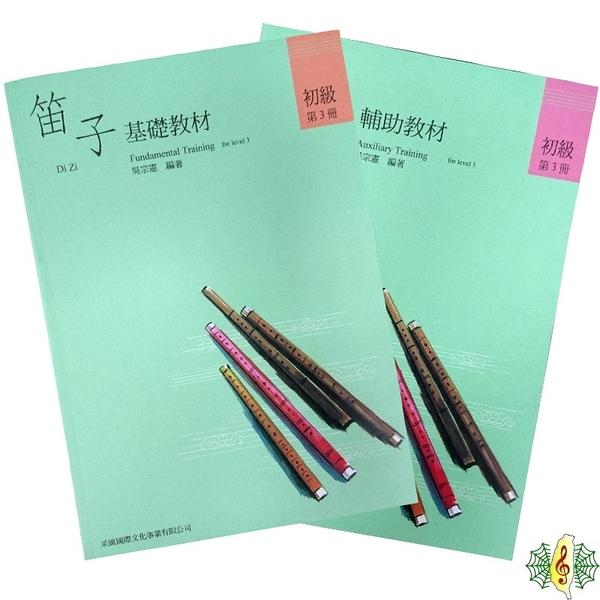 中國笛 珍琴 笛子 基礎教材(三) 輔助教材(三) 采風 吳宗憲 竹笛 教材 書籍 課本(繁體)