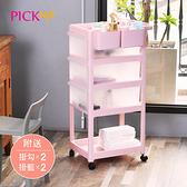 【PICKup】可移式四層抽屜嬰兒床邊收納推車(3抽)-DIY粉紅