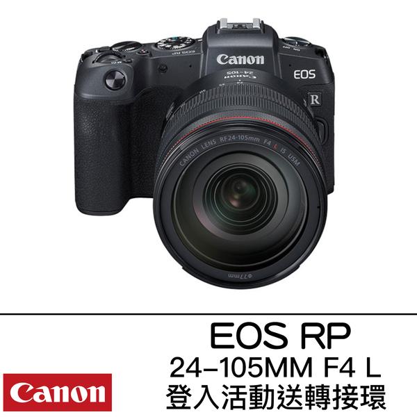 Canon EOS RP + RF 24-105mm f/4L 2/29前登錄送轉接環+原燒餐券*2  無反 總代理公司貨 降價有感 德寶光學