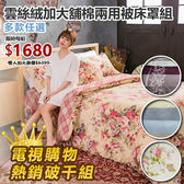 [SN]多款任選※細磨毛雲絲絨6x6.2尺雙人加大舖棉床罩+鋪棉兩用被套+枕套+抱枕/五件組-台灣製