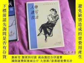二手書博民逛書店罕見人物速寫技法Y20865 王大根 上海書店 出版1996