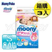 滿意寶寶 moony 日本頂級版紙尿褲/黏貼型尿布 (S)84片x3包-箱購