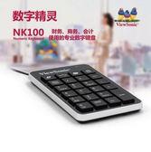 會計專用usb有線數字財務小鍵盤筆記本電腦鍵盤免切換免運
