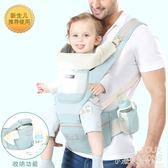 嬰兒背帶寶寶腰凳四季多功能通用橫前抱式夏季抱娃神器透氣 小確幸生活館