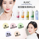 【2wenty6ix】正韓 AHC玻尿酸...