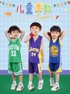 兒童籃球服套裝男童夏季小學生球衣隊服定制...
