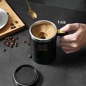 保溫杯 電動攪拌杯自動攪拌杯咖啡杯懶人水杯家用便攜蛋白粉旋轉磁力杯【快速出貨八折下殺】