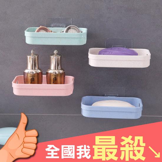 單層 肥皂架 免打孔 免釘 肥皂盒 掛架 無痕背膠 壁掛 收納  小麥壁掛肥皂架 米菈生活館【X008】