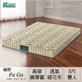 IHouse-【Minerva】福賈 護脊加強律動棉高碳鋼硬式連結床墊-雙人5x6.2尺