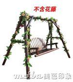 成人戶外防腐實木吊籃雙人吊椅室外陽台搖搖椅田園鄉村庭院子鞦韆igo 美芭