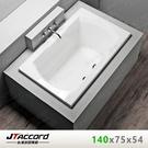 【台灣吉田】T126-140 長方形壓克力浴缸(嵌入式空缸)140x75x54cm