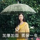 直立傘 16骨透明雨傘長柄大號雙人女白色網紅雨傘結實加大折疊傘 LX coco