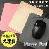 【SEEHOT】簡約輕薄滑鼠墊 仿皮質質感 底層防滑 正品 適用雷射/滾球/光學式 電競辦公滑鼠墊