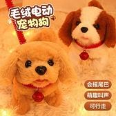 毛絨玩具 毛絨電動小狗兒童玩具仿真哈士奇狗狗會走會叫發聲寶寶男女孩禮物【快速出貨】