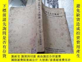 二手書博民逛書店罕見增訂英文文法講義(民國37年版)Y220588 韋榮碩士 上
