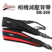【現貨】SB-209 快扣式  寬7CM 現貨 吉尼佛 Jenova 相機減壓背帶 弧型  亦可當手腕帶使用