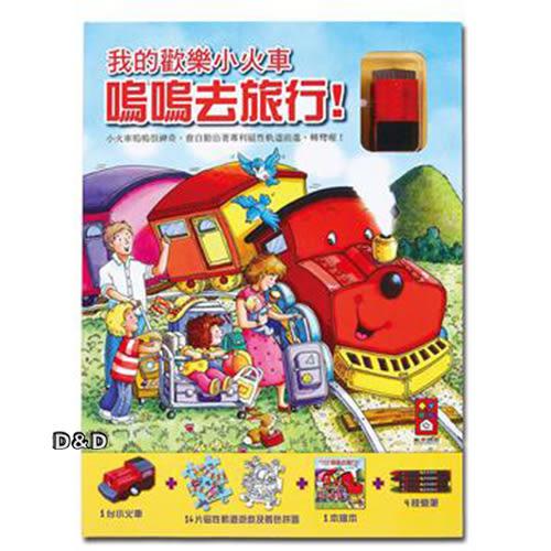 《 風車圖書 》我的歡樂小火車嗚嗚去旅行 ╭★ JOYBUS玩具百貨