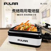 POLAR普樂 煮烤兩用電烤盤PL-1532【愛買】
