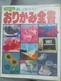 【書寶二手書T2/美工_WEN】可愛的摺紙全書_日文