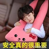 汽車兒童安全輔助帶防勒脖調節綁帶車用座椅護肩套睡覺5-12歲 wk10710