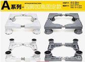 不銹鋼滾筒移動加高冰箱洗衣機防水支架LVV3558【KIKIKOKO】TW