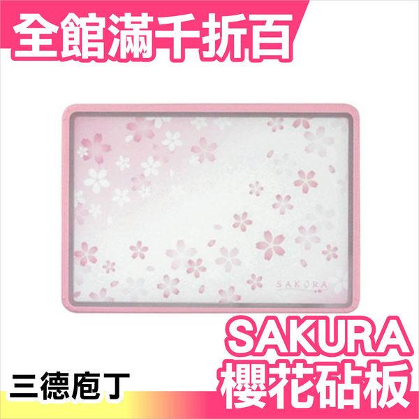 【小福部屋】日本 SAKURA 三徳庖丁 雙面 櫻花砧板 日本製造 料理 廚房【新品上架】