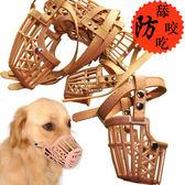 寵物狗狗用品大中小型犬金毛防叫防咬套嘴狗嘴套口罩可調節 卡布奇诺