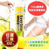 韓國HCA去脂檸檬發泡錠(檸檬氣泡水)