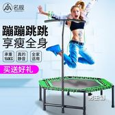 彈跳床蹦床成人健身房蹦蹦床家用跳跳床健身室內兒童跳床彈跳床器材