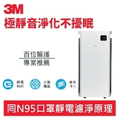 3M FA-S500-CF 淨呼吸全效型空氣清淨機(去味加強型)