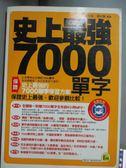 【書寶二手書T1/語言學習_POX】史上最強7000單字_蔣志榆