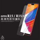一般 亮面 保護貼 OPPO R15 / R15 Pro 軟膜 螢幕貼 保貼 手機螢幕 貼 膜 保護膜 軟貼