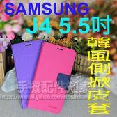 【韓風系列】SAMSUNG 三星 Galaxy J4 J400 5.5吋 翻頁式側掀插卡皮套/保護套/支架斜立/TPU軟套-ZY