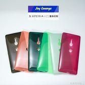 索尼手機殼索尼/SonyXperiaXZ2擼背殼/TPU保護殼/PET手機背貼/手機殼貝芙莉