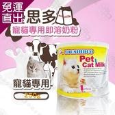YOUSIHDUO 優思多 寵貓專用即溶奶粉 250g 寵物奶粉 澳洲原裝進口 最接近貓母乳養分結構【免運直出】