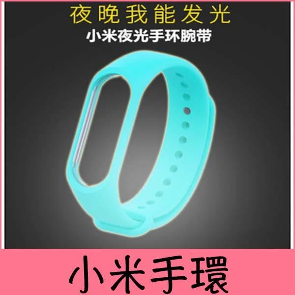 【萌萌噠】小米手環4 小米手環3 創意夜光版 運動智能錶帶 個性光感 矽膠替換帶 防水運動錶帶