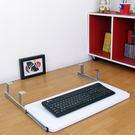耐用堅固型-鍵盤架 鍵盤抽(二色)寬60...