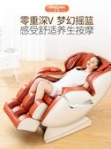 茗振按摩椅家用全自動全身揉捏太空艙多功能老人按摩器電動沙髮椅 mks免運 生活主義