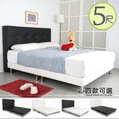 Homelike 洛熙皮革床組-雙人5尺(四色)床頭黑/床底白