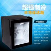 酒店客房小冰箱30L 玻璃門賓館家用宿舍專用迷你小冰箱可放飲料     創想數位 igo